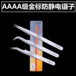 Buy cheap High Precision Eyelash Extension Tweezers Individual Eyelash Tweezers SA Series product