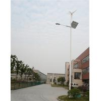 Buy cheap High Efficiency Wind Solar Street Light product