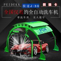 Buy cheap Pdk Intelligent Robot Touchless Car Wash Equipment J-30 product