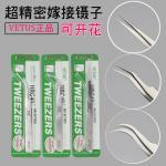 Buy cheap Individual Eyelash Extension Tweezers Volume Lash Tweezers High Temperature Resistance product