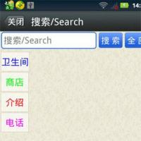 Audio Guide App A9 Android Intelligent 3 - Proof Audio Guide Device For Museum