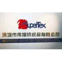 SHENZHEN SUPERTEX TEXTILE CO., LTD