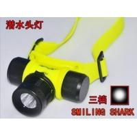 China 3-Mode 200LM Smiling Shark Waterproof LED Diving Flashlight 360 Rotatable Headlights wholesale