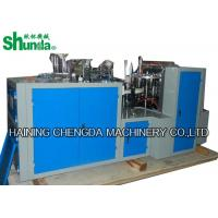 Buy cheap Small Disposable Paper Cup Making Machine/cups for coffee and tea cups product