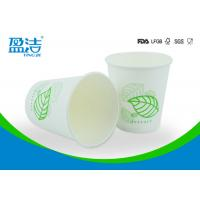 Buy cheap Biodegradable Hot Drink Paper Cups 9oz With Thick PE Layer Preventing Leakage Effectively product