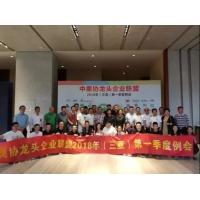 Buy cheap the regular meetings and the activities for the alliance of Chinese leading from wholesalers