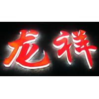 China lighting led sign letter wholesale