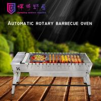 Buy cheap SK02 Outdoor barbecue oven barbecue artifact automatic flip field charcoal barbecue product