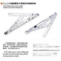 FC/22 Square groove:over-weight stainless steel series friction stay
