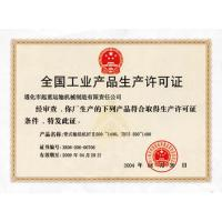 Qualifications and Honours NationalIndustrialProductMa… NationalIndustrialProductManufactureLicensingCertificate