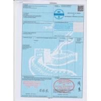 Buy cheap Certification Of Origin from wholesalers