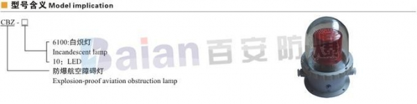 Quality CBZ series explosion-proof air barrier lamp (Ⅱ B,C) for sale