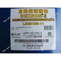 Buy cheap Shell CPC Automatic Transmission Fluid DEXRON-Ⅲ product