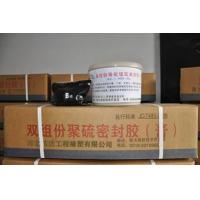 Buy cheap Two-component Polysulfide Sealant from wholesalers