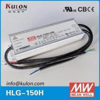 China HLG-150H-24 metal housing 150w 24V outdoor led light driver wholesale