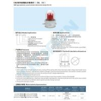 Buy cheap CBZ type explosion-proof aviation obstruction lamp(IIB、IIC) product