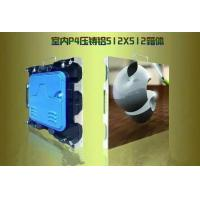 Buy cheap Creative LED display P4 indoor die casting aluminum box 512 * 512 product