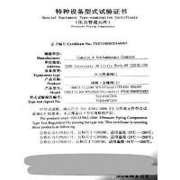 Buy cheap 4.Special Equipment Type-examination Certificate from wholesalers