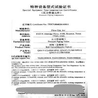 Buy cheap 5.Special Equipment Type-examination Certificate from wholesalers
