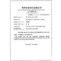 Buy cheap 1.Special Equipment Type-examination Certificate from wholesalers